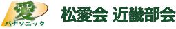 パナソニック松愛会 近畿部会