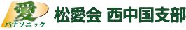 パナソニック松愛会 西中国支部