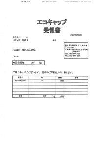 2020.8.24-エコキャップ西原化成のサムネイル