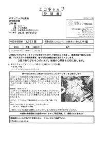 2020.10.28-エコキャップ推進協会のサムネイル