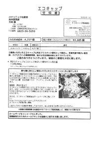 2020.01.21-エコキャップ推進のサムネイル