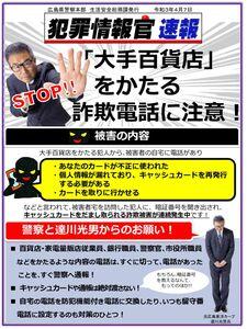 R3.4.7「大手百貨店」をかたる詐欺電話に注意!のサムネイル