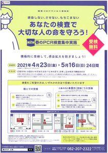 広島市 PCRのサムネイル