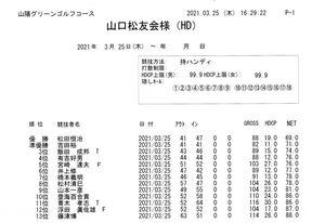 第76回コンペ成績表のサムネイル