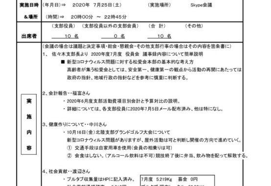 2020_7Skype支部役委員会議事録のサムネイル