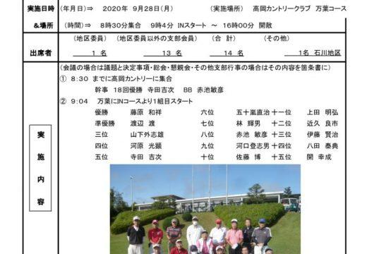 第19回 富山地区健康ゴルフ大会 (1)のサムネイル