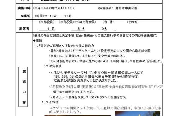 武生地区臨時幹事会2021年2月実施報告書 (1)のサムネイル