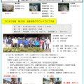北陸松愛会19号(HP用) (1)のサムネイル
