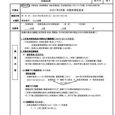2021年2月支部役員会議事録  (5)のサムネイル