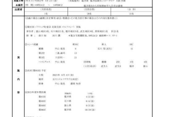 hokuriku-87golfのサムネイル