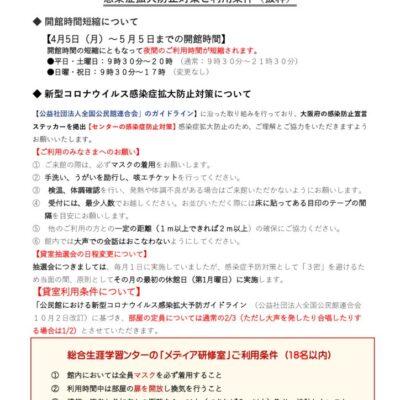 大阪生涯学習センターまん延防止対策要件(抜粋)のサムネイル