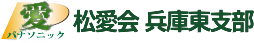 パナソニック松愛会 兵庫東支部