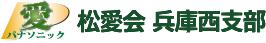 パナソニック松愛会 兵庫西支部