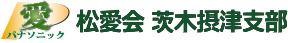 パナソニック松愛会 茨木摂津支部