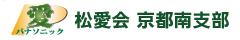 パナソニック松愛会 京都南支部