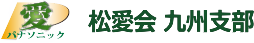 パナソニック松愛会 九州支部