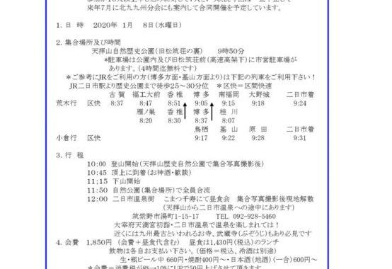 歩こう会案内(20200108)天拝山新春ハイキングと12月歩こう会中止のご連絡 .xls.(4)_restoredのサムネイル