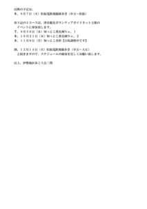 20190619-02.伊勢歩こう会・7月以降の予定のサムネイル