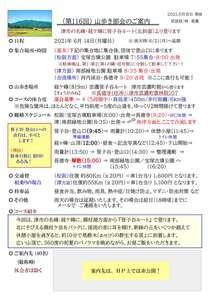 20210614-01.(第116回)山歩き部会(経ケ峰)ご案内のサムネイル