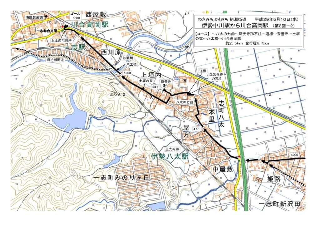 170510地図初瀬街道②-2のサムネイル