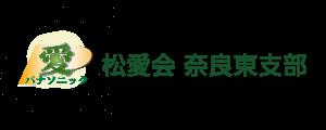 パナソニック松愛会 奈良東支部