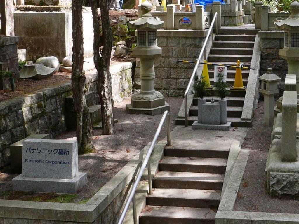 Panasonic墓所