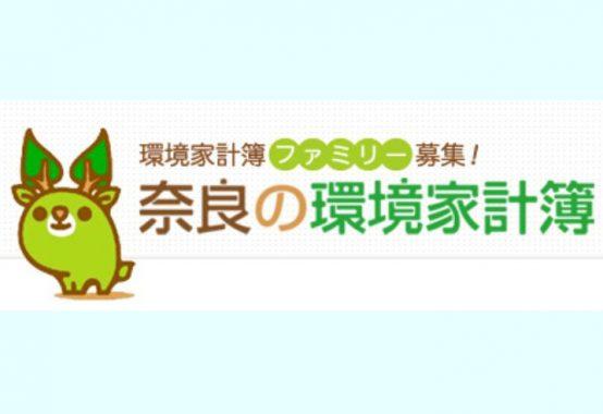 奈良環境家計簿