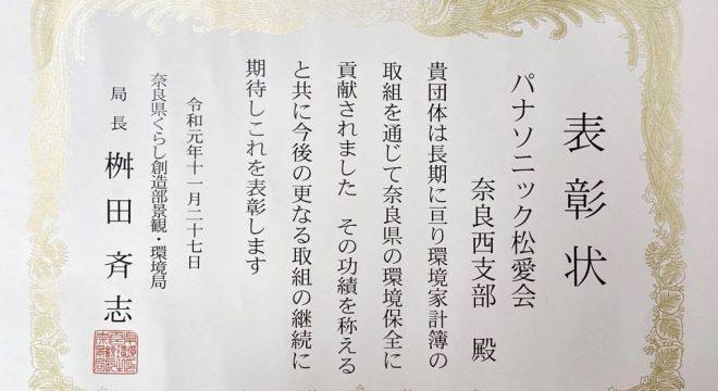 奈良の環境家計簿