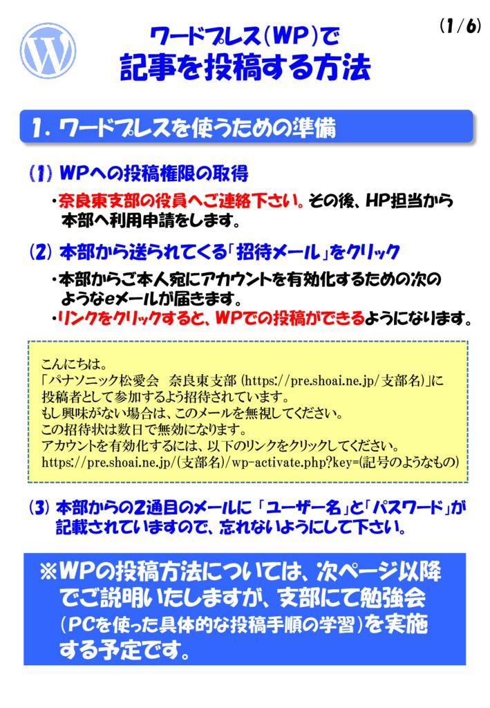 20190801-WP使用方法(nara-e-3)のサムネイル