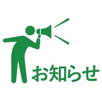 pict 絵文字 お知らせ
