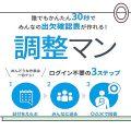 【IT寺子屋Vol9】スケジュール調整サービスについて