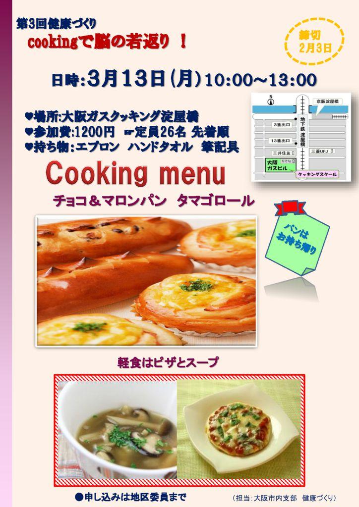 kenkoudukuri_cookingのサムネイル
