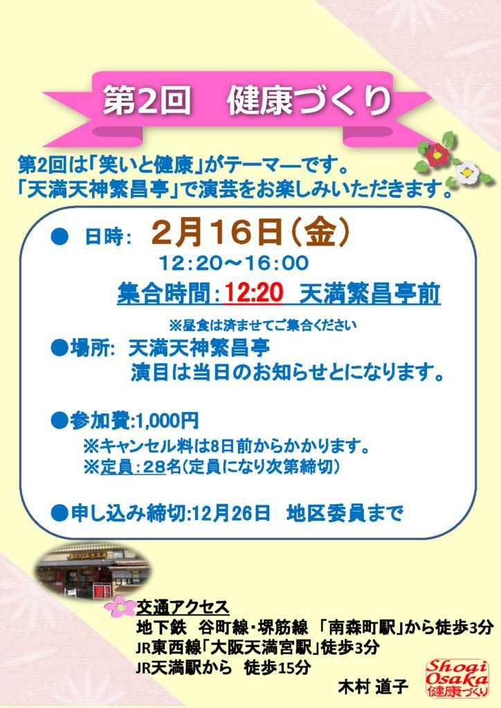 ■2018.2.16のサムネイル