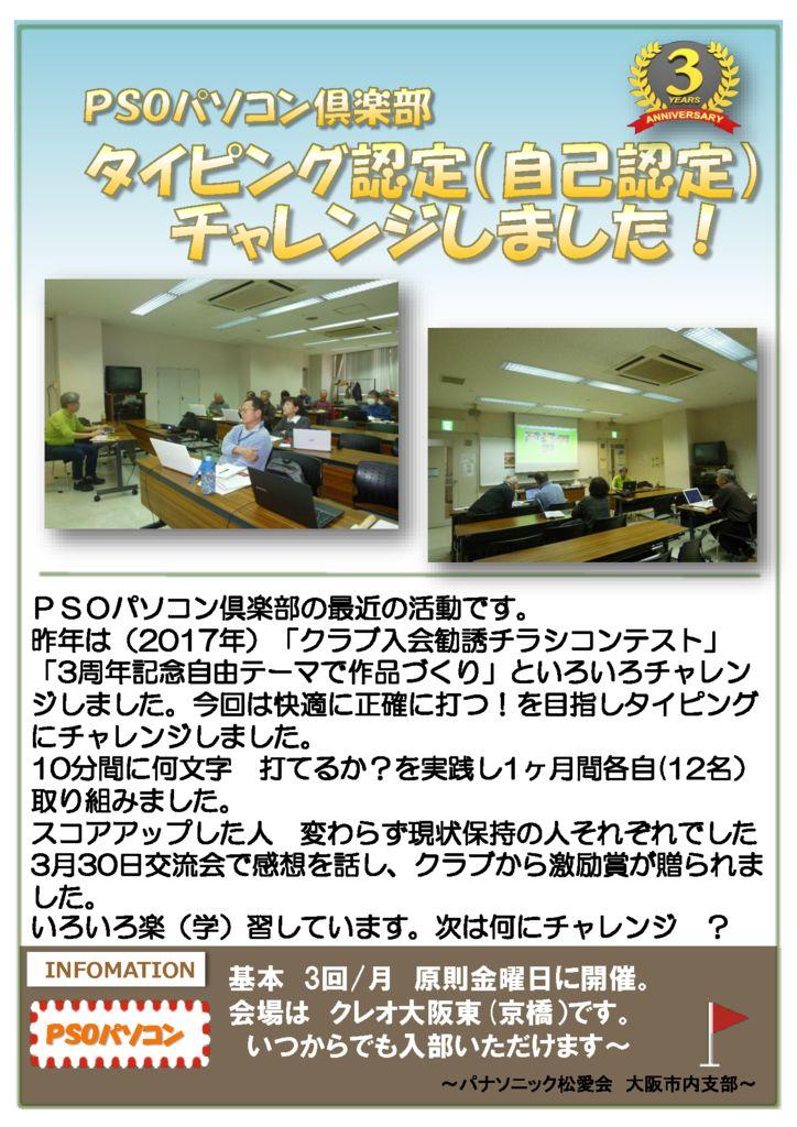 修正【HP掲載】■パソコン倶楽部タイピング実施報告のサムネイル