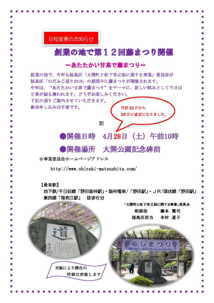 【HP掲載】創業の地で藤まつり開催20180212のサムネイル