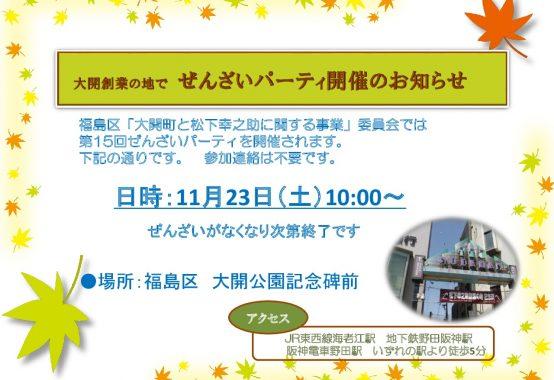 【HP掲載】ぜんざいパーティ開催のお知らせのサムネイル