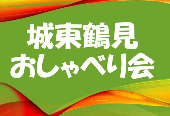城東鶴見おしゃべり会 アイキャッチ210625-002のサムネイル