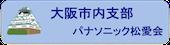 パナソニック松愛会・大阪市内支部
