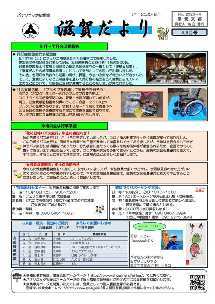 滋賀だより 2020 8-9月号Ver8 Draf_P1のサムネイル