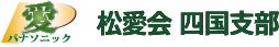 パナソニック松愛会 四国支部