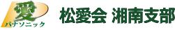 パナソニック松愛会 湘南支部