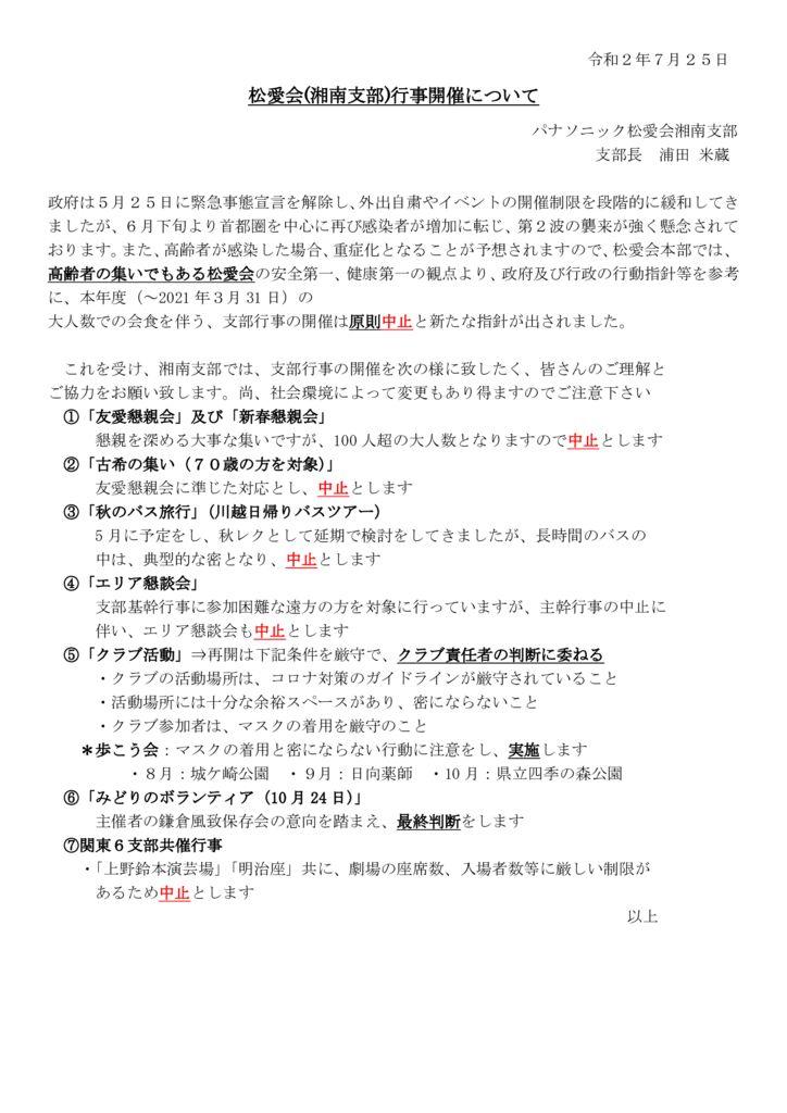 松愛会(湘南支部)行事開催についてのサムネイル