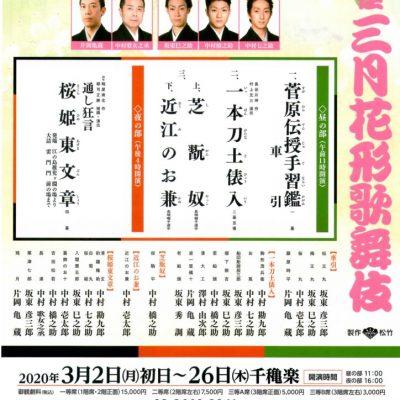 明治座歌舞伎のサムネイル