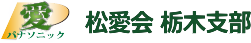 パナソニック松愛会 栃木支部