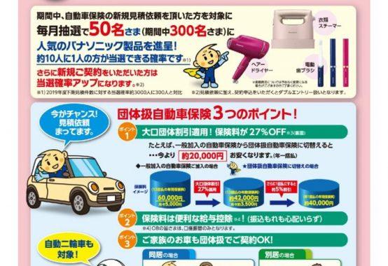 【完成版】【拠点印刷用】PISJ拠点一覧_2020年下期期自動車キャンペーンチラシ【両面】のサムネイル