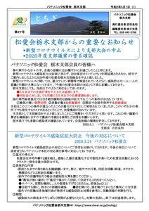 2020とちぎ28号(6月号)HP用のサムネイル