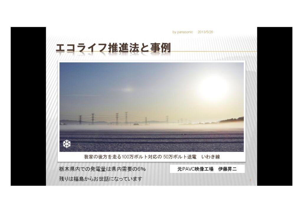 eco2013のサムネイル