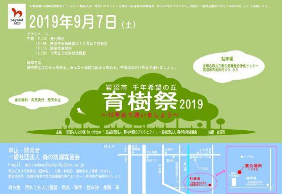 907育樹祭チラシのサムネイル