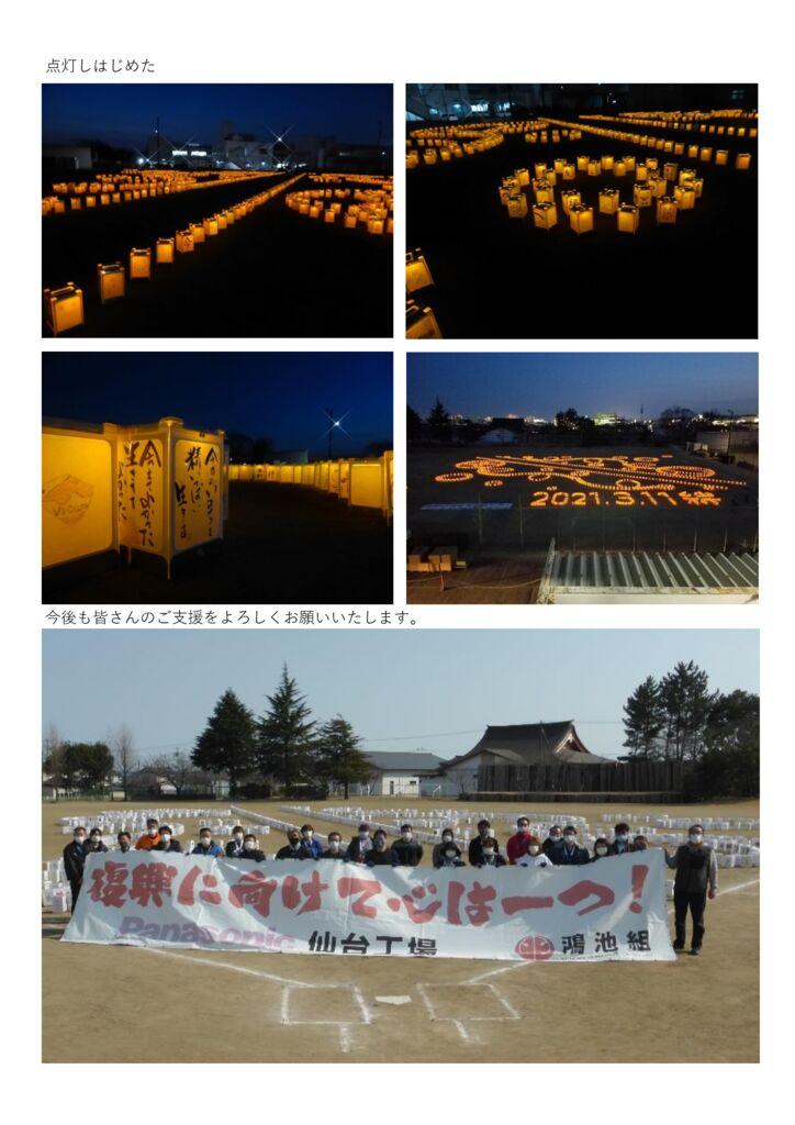 2021追悼イベント写真_002のサムネイル