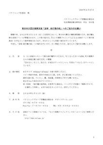 20191227_松愛会様 絵灯籠の絵協力依頼のサムネイル